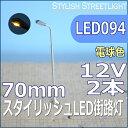 鉄道模型LED街灯模型 白色チップLED付きの街灯2本セット 75mm Nゲージのレイアウトやジオラマに 模型用LED照明LED093【メール便可】