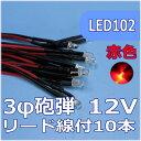 模型用照明LED12V対応3mm砲弾タイプLED赤色10個セット 【電子パーツ】【電子工作】【LED工作】【リード線付LED】【12VLED】【LED改造自作】【メール便可】