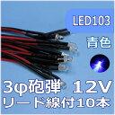 模型用照明LED12V対応3mm砲弾タイプLED青色10個セット 【LED自作】【模型照明】【LEDパーツ】【リード線付LED】【工作】【メール便可】