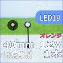 模型LED時計 Nゲージレイアウトパーツ待ち合わせ場所には時計を led19【模型LED】【鉄道模型】【ジオラマ素材】【レイアウト素材】【メール便可】