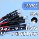 模型用照明LED12V対応LED3mmフラットタイプ白10個セット 【電子パーツ】【電子工作】【LED工作】【リード線付LED】【12VLED】【LED改造自作】【ネコポス可】