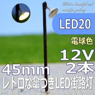 昭和模型為 LED 的傘和佈局出生和長大在街燈的照射,2 LEDN 懷舊復古路燈規模燈飾照明 LED 火車何計模型,模型的房子、 建築模型、 歐洲風格集合 N 規模佈局或西洋鏡。