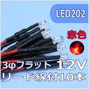模型用照明LED12V対応3mmフラットタイプLED赤色10個セット 【電子パーツ】【電子工作】【LED工作】【リード線付LED】【12VLED】【LED改造自作】【メール便可】