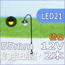 傘つきLED模型街路灯55mm 2本セット Nゲージに! 電球色led2【Nゲージ】【HOゲージ】【鉄道模型】【ジオラマ】【レイアウト】【ネコポス可】