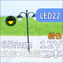 模型用ランプ風LED街路灯 電球色 55mm HOゲージ、Nゲージに!模型LEDでもここまで暖かみが出ました!led22【Nゲージ】【HOゲージ】【鉄道模型】【ジオラマ】【レイアウト】【メール便可】