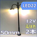 模型用ランプ風LED街路灯 電球色 50mm HOゲージ、Nゲージに!led22【Nゲージ】【HOゲージ】【鉄道模型】【ジオラマ】【レイアウト】【メール便可】
