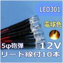 模型用照明LED12V5mm砲弾タイプLED電球色10個セット 【電子パーツ】【電子工作】【LED工作】【リード線付LED】【12VLED】【LED改造自作】【メール便可】