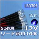 模型用照明LED12V対応5mm砲弾タイプLED青色10個セット 【LED自作】【模型照明】【LEDパーツ】【リード線付LED】【工作】【ネコポス可】