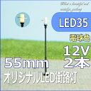 NゲージLED街灯模型55mm 公園のレイアウト、ジオラマ素材led35【NゲージLED】【HOゲージ】【鉄道模型】【ジオラマ】【レイアウト】【メール便可】