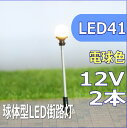 NゲージLED街灯模型55mm 公園のレイアウト、ジオラマ素材led41【メール便可】