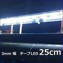 ホーム用LED照明 3mm幅LEDテープ SMD 12V LED 25cm【メール便可】