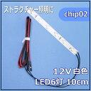 模型用テープLED照明 隙間の狭い模型にオススメのチップLEDシート白色 12Vで利用できる模型用LED 2シート 6個のLEDを搭載 模型用電飾 ドールハウス...