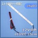 模型用テープLED照明 隙間の狭い模型にオススメのチップLED1シート白色 12Vで利用できる模型用LED 3シート 9個のLEDを搭載 模型用..