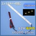 模型用テープLED照明 隙間の狭い模型にオススメのチップLED1シート 12Vで利用できる模型用LED 3シート 9個のLEDを搭載 模型用電飾..