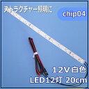 模型用テープLED照明 鉄道模型NゲージホームストラクチャーのLED照明 隙間の狭い模型にオススメのチップLED4シート白色 12Vで利用できる模型用LED 4...