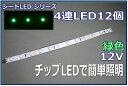 �͌^�p�Ɩ�LED ���Ԃ̋����͌^�ɃI�X�X���̃`�b�vLED1�V�[�g�ΐF�@12V�ŗ��p�ł���͌^�pLED