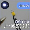 模型用0805チップLED SMD とっても小さな隙間にも入るチップLED白 ガンプラなどにも!鉄道模型、プラモデル模型用LED 簡単電飾 模型用電飾 ドールハ...