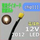 整流ダイオードリード線付き 電球色 チップLED 2012SMD 12V 模型改造パーツ【メール便可】