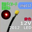 整流ダイオードリード線付き 赤色 チップLED 2012SMD 12V 模型改造パーツ【メール便可】