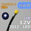 ブリッジダイオードリード線付き 白 チップLED 2012SMD 12V 模型改造パーツ【メール便可】