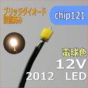 ブリッジダイオードリード線付き 電球色 チップLED 2012SMD 12V 模型改造パーツ【メール便可】