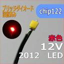 ブリッジダイオードリード線付き 赤色 チップLED 2012SMD 12V 模型改造パーツ【メール便可】