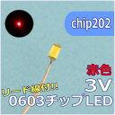 LEDパーツ SMD0603赤色 リード線付はんだ付け不要のLED電子工作パーツづくりにchip202【模型LED】【電子工作】【LED自作】【メール便】