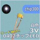 LEDパーツ SMD0402白 リード線付はんだ付け不要のLED電子工作パーツづくりにchip300【模型LED】【電子工作】【LED自作】【メール便】