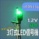 Nゲージ3灯式信号機 青(緑) LED光るだけシンプルLED電飾シリーズ【情景小物】【Nゲージ信号機】