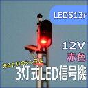 Nゲージ3灯式信号機 赤 LED光るだけシンプルLED電飾シリーズ【情景小物】【Nゲージ信号機】