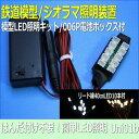 模型LED照明キット 並列接続ユニット006P電池ボックス付き Nゲージなどの鉄道模型レイアウトでLED照明夜景を楽しむ…
