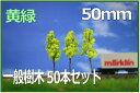 模型植栽 50mm樹木模型50本セット 黄緑 建築模型や住宅模型に 【Nゲージレイアウト用品】【ジオラマ用品】【建築模型】【鉄道模型】【素材】【レイアウトパーツ】