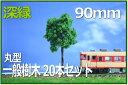HOゲージNゲージ向け樹木模型 一般街路樹丸型 樹木90mm 20本セット 深緑 緑あふれるレイアウトに!鉄道模型1/50住宅模型建築模型 ミニチュア樹木ジオラ...