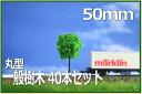 住宅模型植栽 樹木模型50mm 40本セット緑 鉄道模型1/100 【Nゲージレイアウト用品】【ジオラマ用品】【建築模型】【鉄道模型】【素材】【レイアウトパーツ】