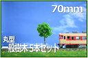 建築模型植栽 樹木模型70mm 5本セット緑 鉄道模型1/100  【Nゲージレイアウト用品】【ジオラマ用品】【建築模型】【鉄道模型】【素材】【材料】【レイアウトパーツ】