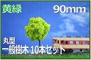 HOゲージNゲージ向け樹木模型 一般街路樹丸型 樹木90mm 10本セット 黄緑 緑あふれるレイアウトに!鉄道模型1/50住宅模型建築模型 ミニチュア樹木ジオラマ樹木に