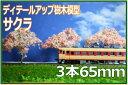 桜樹木模型ふんわりボリュームたっぷり65mm3本NゲージやHOゲージのレイアウトでサクラ並木 鉄道模型・建築模型【高品質】