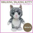 ウォーキングトーキングキティ サバトラ(ねこ 猫 ぬいぐるみ プレゼント ネコ かわいい 歩いて しゃべる)【02P01Oct16】