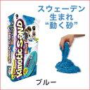 ラングス キネティックサンド ブルー (室内用お砂遊び 動く砂 知育玩具)...