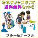 キネティックサンド(ブルー色)テーブルセットC【送料無料】キネティックサンド「ブ...
