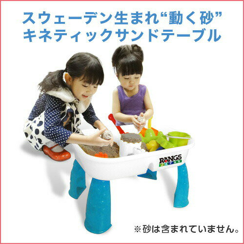 キネティックサンドテーブル(キネティックサンド室内用お砂遊び動く砂キネティックサンドキッズ男の子女の