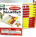 「Abacus100+かずのれんしゅうちょう」セット(100玉そろばん)(トモエそろばん 百玉