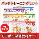 パッチトレーニングセット 全7冊【そろばん学習教材セット】(...
