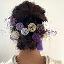 絹鞠のかんざしセット 紫2 和装婚 ヘアアクセサリー 髪飾り ちりめん 浴衣 着物 打掛 造花 アートフラワー アーティシャルフラワー かんざし グラデーション 正絹 シルク りぼん