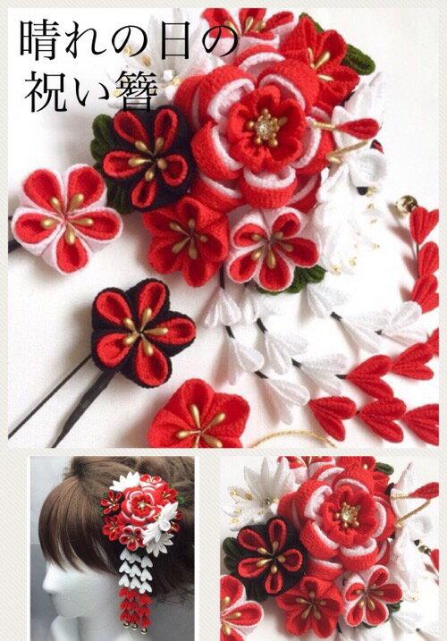 【つまみ細工】祝い簪セット 赤 ヘアアクセサリー 髪飾り ちりめん 浴衣 着物 打掛 造花 アートフラワー アーティシャルフラワー かんざし グラデーション 正絹 シルク