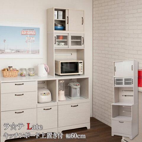 食器棚 レンジ台 キッチンボード 上置き付 カップボード 家電収納 キッチン収納 幅60cm 北欧 フレンチカントリー Late ラテ ホワイト KT26-013WH-NS