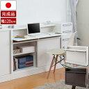 日本製 パソコンデスク PCデスク 引戸 キャビネット 学習机 幅120cm コンセント付 カウンター下収納 スタイリッシュ 完成品 NO-0128/NO-0134-NS