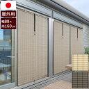 日本製 すだれ PVC 外吊りすだれ 幅88cm 高さ160cm 屋外用 人工素材 軽量 防炎 高耐久 目隠し 日よけ 日除け 022/023