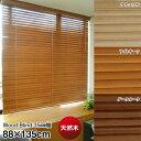 日本製 木製 ブラインド 横型ブラインド ウッドブラインド 天然木 35mm幅 幅88×高さ135cm