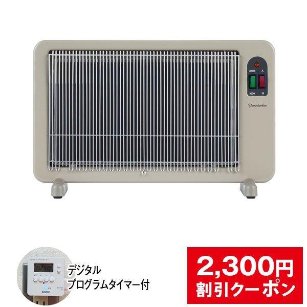 遠赤外線パネルヒーター 夢暖望 400型H 2016年版 3年保証 夢暖房 デジタルプログラムタイマー付